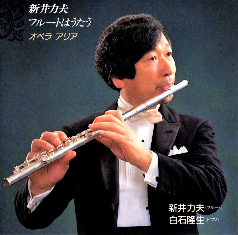 新井先生、白石隆生、フルートはうたう