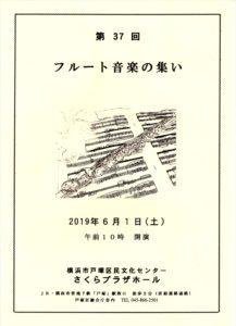 フルートの発表会のプログラム