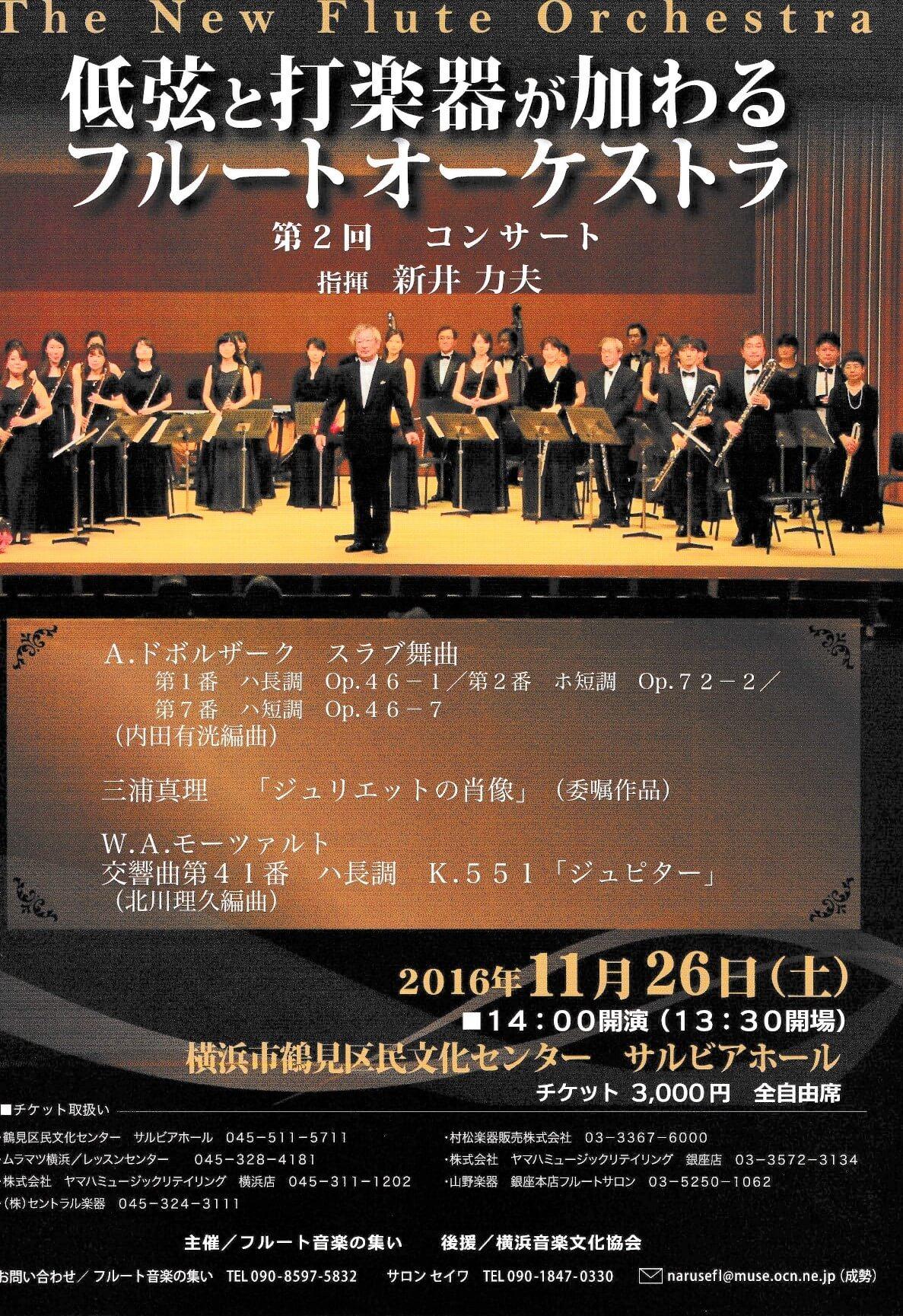 低弦と打楽器が加わるフルートオーケストラ