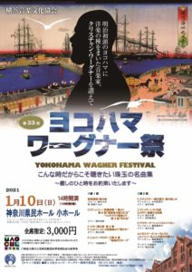 2021年ヨコハマ・ワーグナー祭,のチラシ